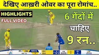 Watch: Mumbai Indies Vs Chennai super king Final IPL 2019 FULL HIGHLIGHTS • MI VS CSK FINAL MATCH