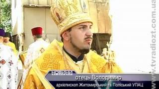 Житомирский Свято-Покровский храм передан Автокефальной церкви