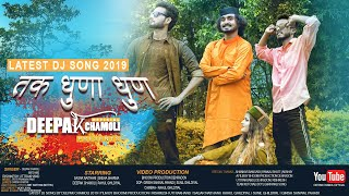 तक धुणा धुण । Tak Dhuna Dhun  Official Music Video  Deepak Chamoli  Jyoti Prakash  Vicky Juyal