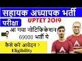 UPTET आ गया नोटिफिकेशन 69000 भर्ती पे - UP 69000 Assistant Teacher Recruitment 2019