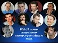 Актеры мужчины российского кино. ТОП-10 самых сексуальных актеров мужчин российского кино.