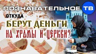Откуда берут деньги на храмы и церкви? (Артём Войтенков)