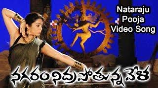 Nataraju Pooja Video Song - Nagaram Nidrapothunna Vela Movie