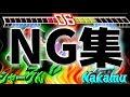ライトセーバーバトル動画のNG集&メイキング!