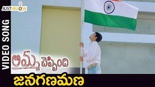 Janaganamana Video Song | Amma Cheppindi