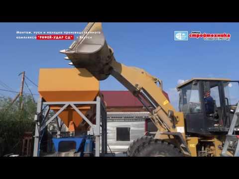 Вибропрессующий комплекс Рифей-Удар-350-СД