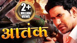 Aatank - आतंक  Dinesh Lal Yadav- Nirahua, Aamrapali Dubey   Bhojpuri Movie 2019  भोजपुरी फिल्म
