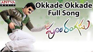 Okkade Okkade Full Song II Poola Rangadu Movie