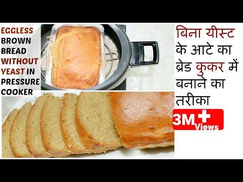 बिना यीस्ट के आटे का ब्रेड कुकर में बनाने का तरीका    Eggless BROWN Bread Without Yeast in Cooker