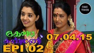 Keladi Kanmani 07-04-2015 Suntv Serial   Watch Sun Tv Keladi Kanmani Serial April 07, 2015