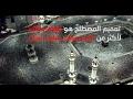 مصطلحات تلصق تهمة الإرهاب بالإسلام .. ما هي خطورة شيوعها على المسلمين؟ - من تركيا