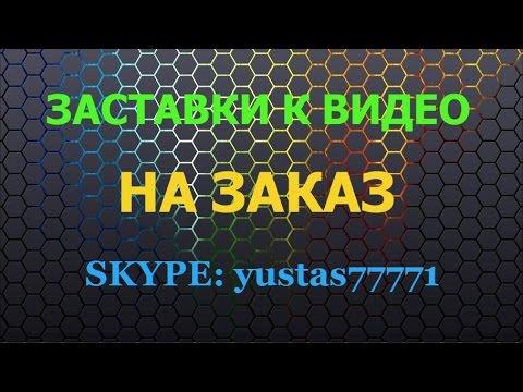 Заставка к Видео - Это Ваш Бренд и Логотип(14) Видео на Запорожском портале