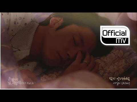 Goodbye My Love (OST. Fated to Love You)