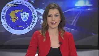 Αστυνομία & Κοινωνία 25-02-2019