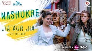 Na Shukre | Jia Aur Jia