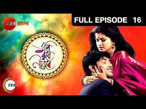 Tumi Robe Nirobe - Episode 16 - January 1, 2015