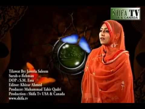 Tilawat-e-Quran Surah Rehman By Javeria Saleem 2012