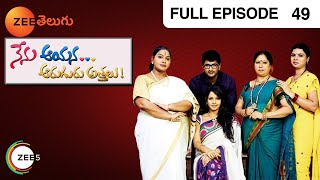 Nenu Aayana Aaruguru Attalu 23-04-2014 ( Apr-23) Zee Telugu TV Serial, Telugu Nenu Aayana Aaruguru Attalu 23-April-2014 Zee Telugutv