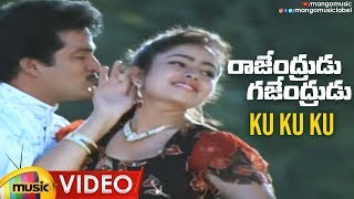 Ku Ku Ku Video Song | Rajendrudu Gajendrudu