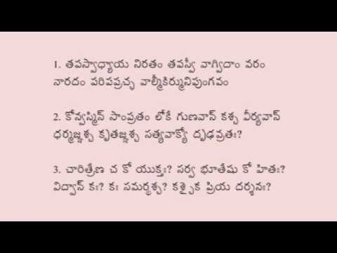 Shatashloki Ramayana with Telugu script chanting lesson tutorial