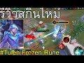 กดป่ายับ! Tulen สกินใหม่ในร่างเจ้าชายแห่งเมืองหิมะ | Rov: Frozen rune