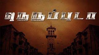 Neruppu Da Movie Trailer | Vikram Prabhu | Nikki Galrani | Tamil Movie Updates