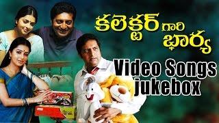 Collector Gari Bharya Movie Video Songs Jukebox