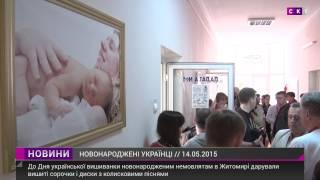 В Житомире ко Дню вышиванки новорожденным подарили вышитые рубашки