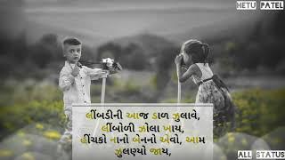 Kon Halave Limdi Ne Kon Julave Pipli Whatsapp Status - Gujarati Song