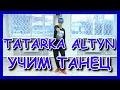 TATARKA — АЛТЫН ALTYN ТАНЕЦ КЛИП ОБУЧЕНИЕ