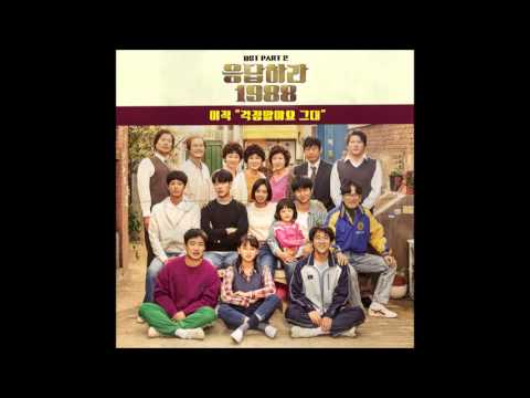 Don't Worry (OST. Reply 1988)