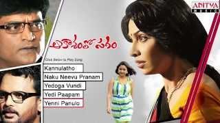 Aakasamlo Sagam Telugu Movie Full Songs Jukebox