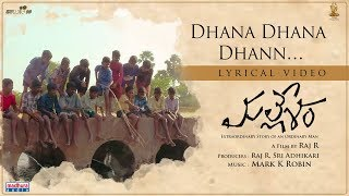 Dhana Dhana Dhann Lyrical Song | Mallesham
