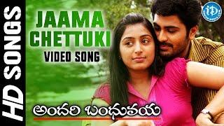 Andari Bandhuvaya Songs - Jaama Chettuki Jaama Kaayalu