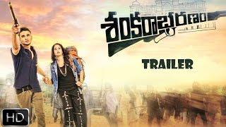 Sankarabharanam Trailer    Nikhil    Nanditha    Kona Venkat