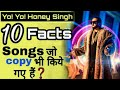 Yo Yo Honey Singh: top 10| रोचक तथ्य amazing facts in hindi| yoyo honey songs| Honey Singh Facts