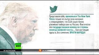 «Трусы и враги народа»: Трамп раскритиковал статью The New York Times о кибератаках США на Россию (17.06.2019 22:46)