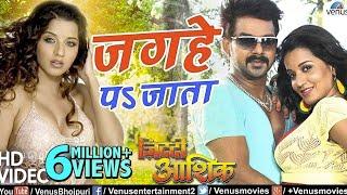 Jaghe Pa Jata - HD VIDEO - Pawan Singh & Monalisa  Ziddi Aashiq  Bhojpuri Superhit Romantic Song