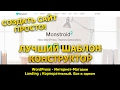 Функциональный шаблон-конструктор Monstroid2 для Wordpress | TemplateMonster