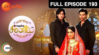 Kadhalukku Salam Serial 23-07-2014 Online Kadhalukku Salam ZeeTamil tv  Serial July-23