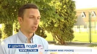 В Житомире хотят побить рекорд Книги Гиннеса