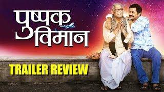 Pushpak Vimaan (पुष्पक विमान ) Trailer Review | Upcoming Marathi Movie 2018 | Subodh Bhave | 3rd Aug