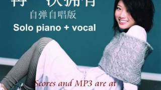 龔詩嘉 - 再一次擁有 for solo Piano and singer