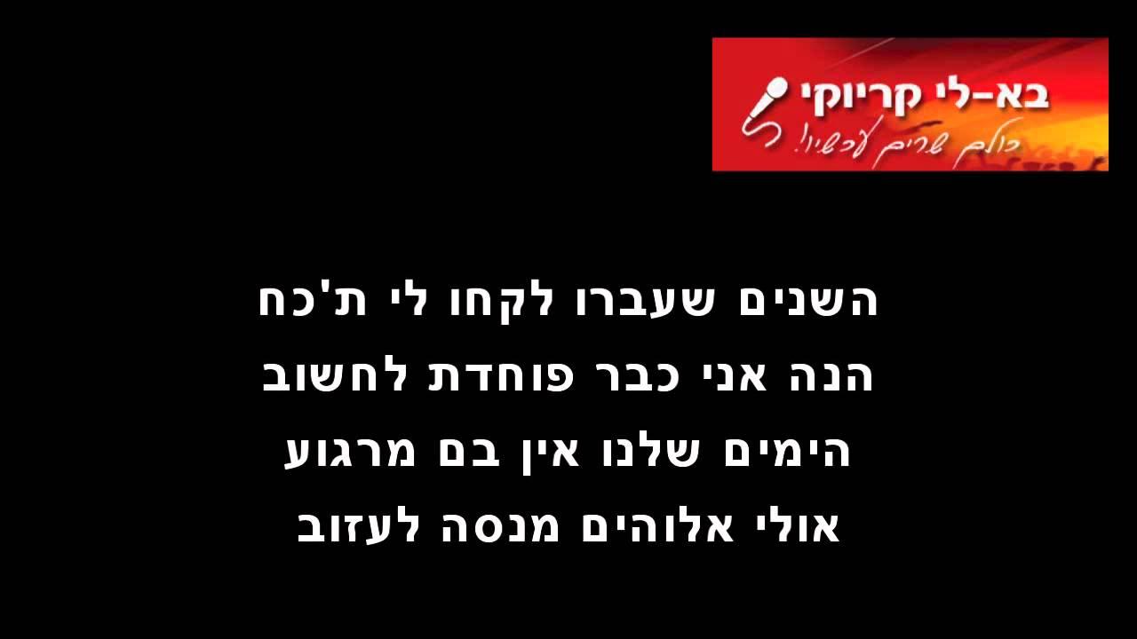 הימים שלנו - היהודים - פלייבק קריוקי