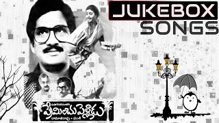 Preminchu Pelladu Telugu Movie Songs Jukebox