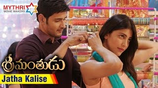 Jatha Kalise Song - Srimanthudu