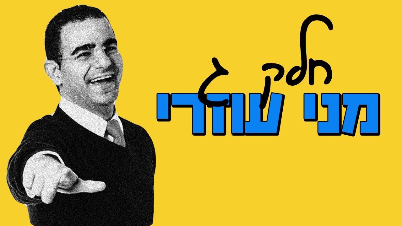 סטנדאפ ישראל | מני עוזרי - חלק ג' (בריאות וכושר)