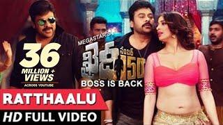 Ratthaalu Full Video Song  Khaidi No 150 Full Video Songs  Chiranjeevi, Lakshmi Rai  DSP Rathalu