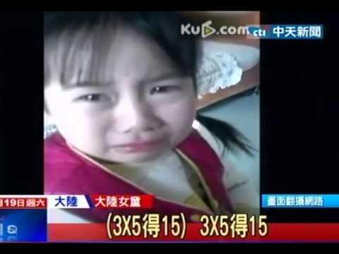 中天新聞》3x5記不住! 陸童背99乘法表大哭