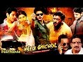 Athiradi Vettai | Supper Hit Tamil Movie | Full Movie
